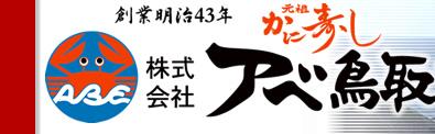 株式会社アベ鳥取堂