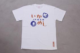 いかめしTシャツ1.jpg