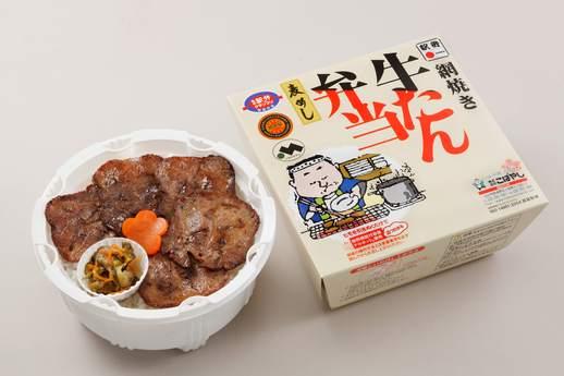 2101-網焼き牛たん弁当.jpg