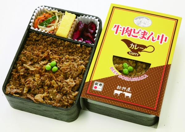 牛肉どまん中カレー.jpg