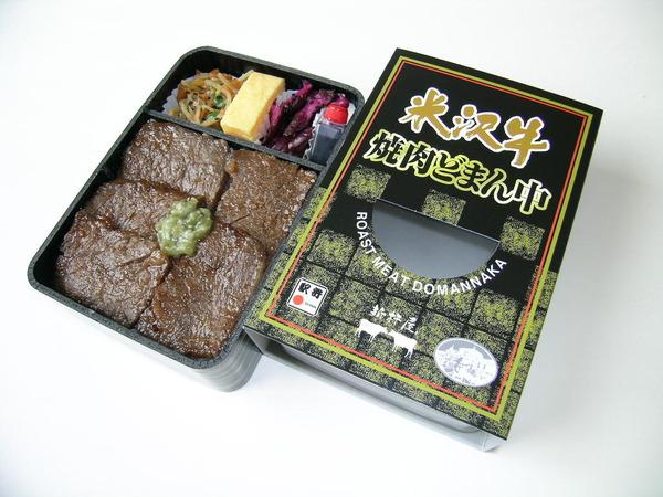 米沢牛焼肉どまん中.JPG