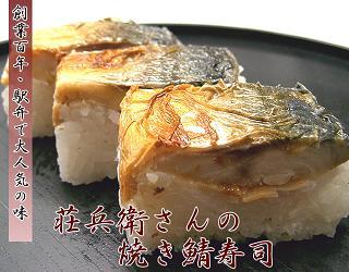 焼き鯖.jpg